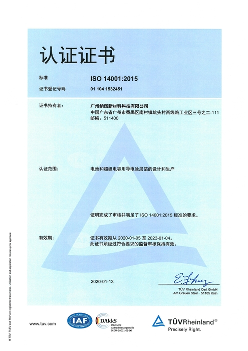 ISO14001-2015_page-0001.jpg