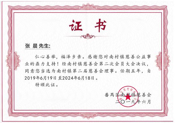 张晨 南村镇第二届慈善会理事证书.jpg